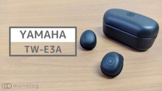 ヤマハ「TW-E3A」レビュー!!