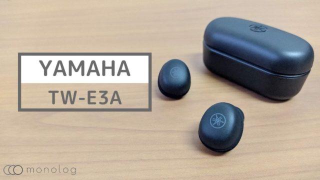 ヤマハ「TW-E3A」レビュー!!高音質だけど完成度の低さが目立つ完全ワイヤレスイヤホン