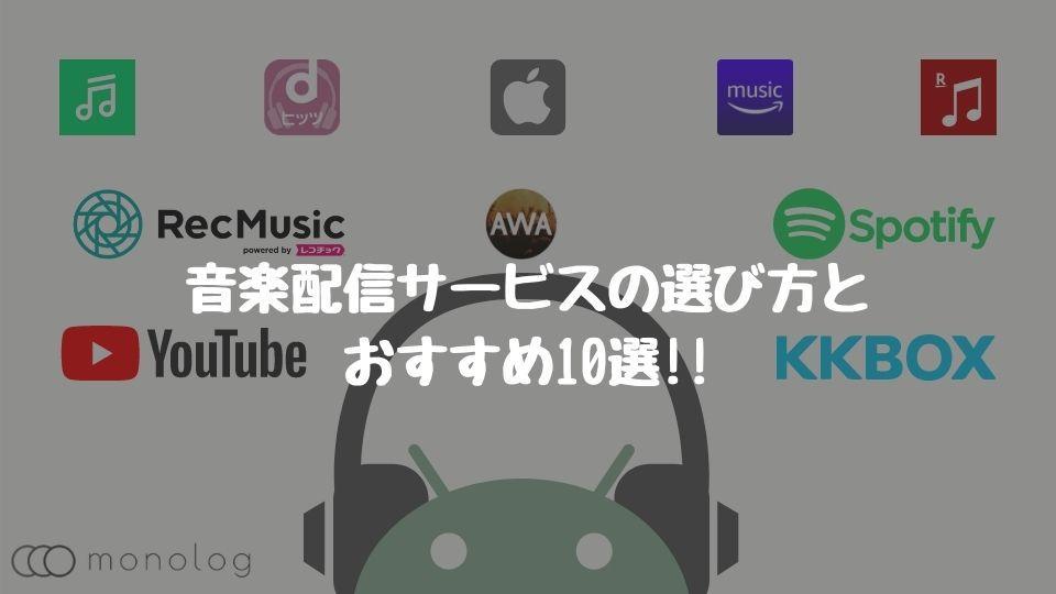 【2021年最新】音楽配信サービスの選び方とおすすめ10選!!