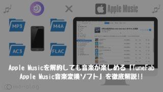 ローカルファイルに保存可能な「TuneFab Apple Music音楽変換ソフト」を徹底解説!!