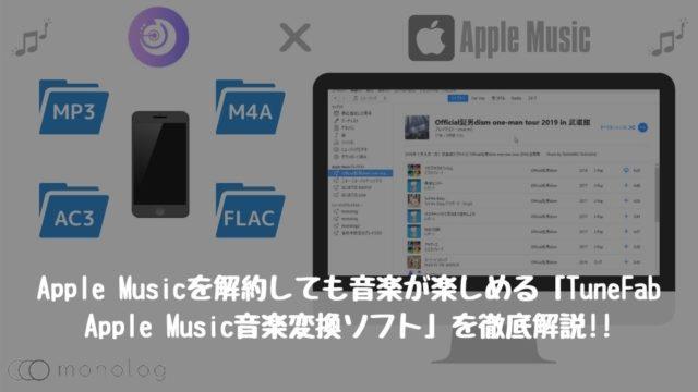 Apple Musicを解約しても音楽が楽しめる「TuneFab Apple Music音楽変換ソフト」を徹底解説!!