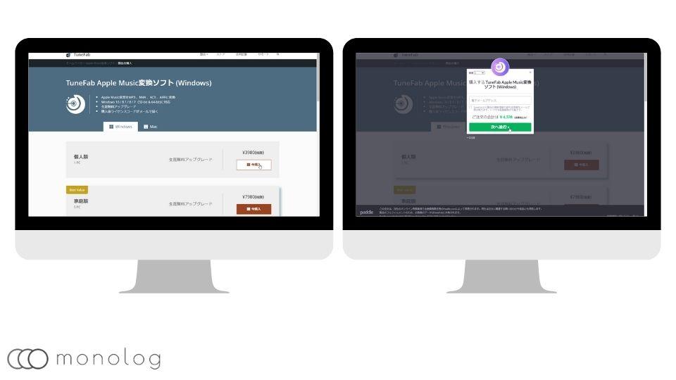 「TuneFab Apple Music音楽変換ソフト」の購入方法