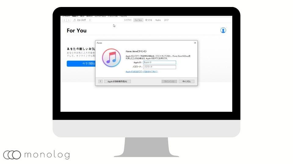 「TuneFab Apple Music音楽変換ソフト」のiTunesのインストール
