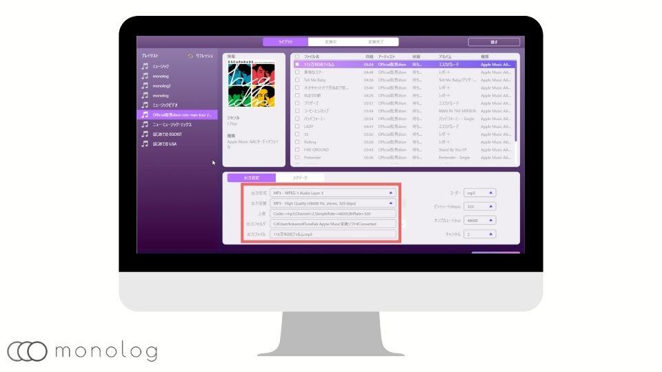 「TuneFab Apple Music音楽変換ソフト」の出力設定
