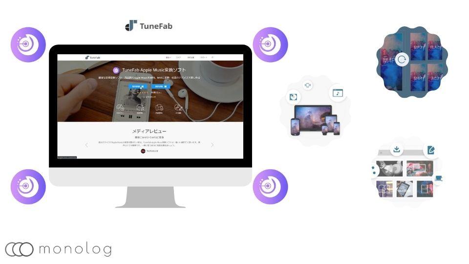 「TuneFab Apple Music音楽変換ソフト」とは?