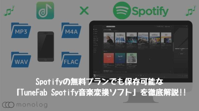 Spotifyの無料プランでも保存可能な「TuneFab Spotify音楽変換ソフト」を徹底解説!!