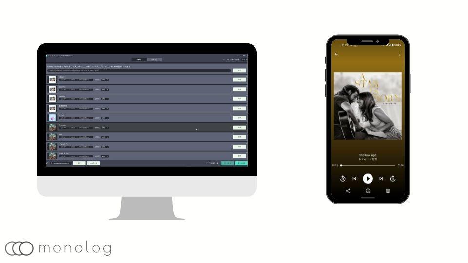 「TuneFab Spotify音楽変換ソフト」の使用感