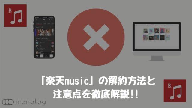 「楽天music」の解約方法と注意点を徹底解説!!
