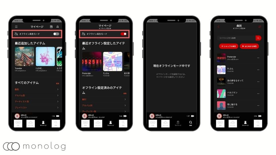 「楽天music」のオフライン再生モード