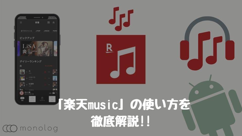 「楽天music」の使い方を初心者にも分かるように徹底解説!!