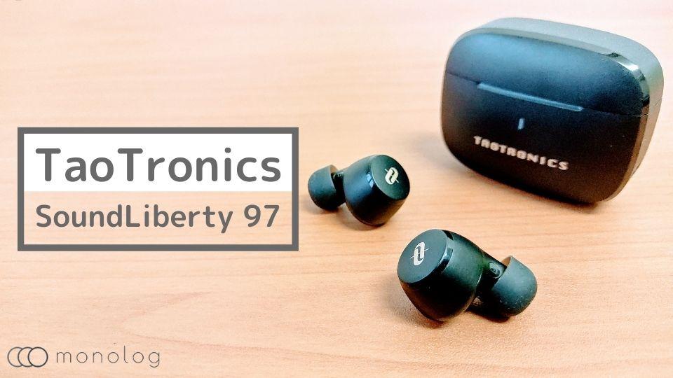 TaoTronics「SoundLiberty 97」レビュー!!高音質で急速充電に対応した激安完全ワイヤレスイヤホン