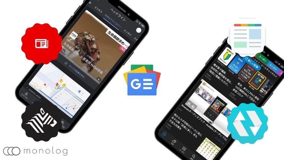 無料のニュースアプリを比較