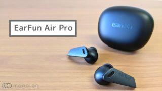 「EarFun Air Pro」レビュー!!最大38db低減可能なANCと6マイクの完全ワイヤレスイヤホン