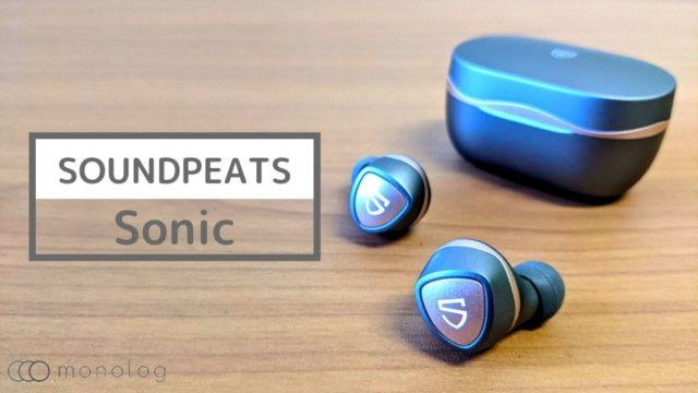 「SOUNDPEATS Sonic」レビュー!!驚異の15時間連続再生とaptX Adaptive対応の完全ワイヤレスイヤホン